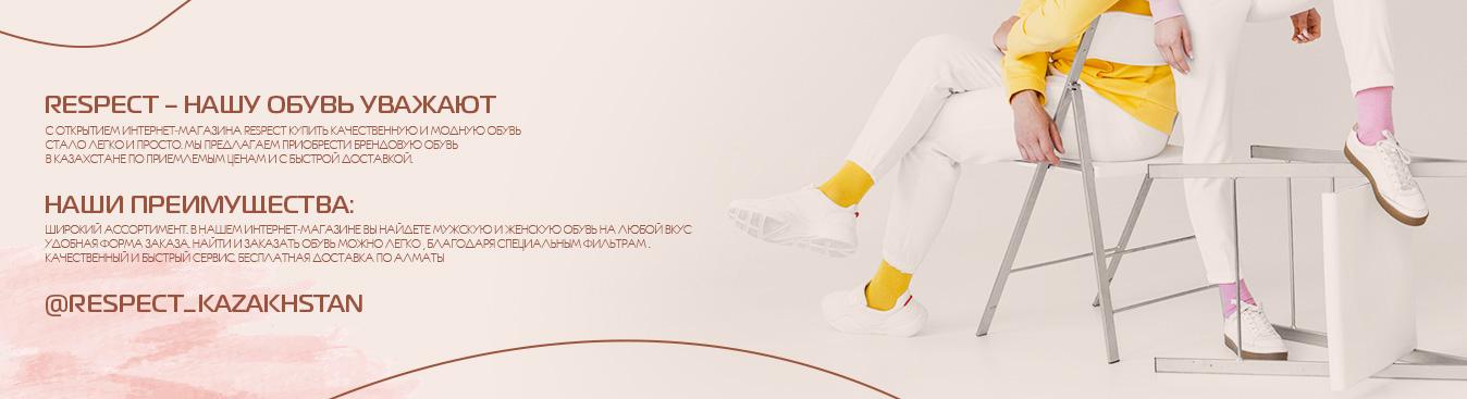500fae200 Respect — интернет-магазин брендовой обуви в Казахстане